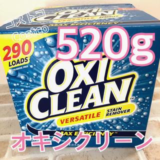 コストコ(コストコ)のお試し☆コストコ オキシクリーン 510g⇨520gへ増量しました!(洗剤/柔軟剤)