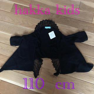 ハッカキッズ(hakka kids)の新品 hakka kids カーディガン ボレロ(カーディガン)