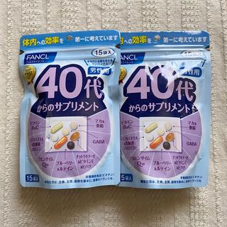FANCL - 【未開封】FANCL ファンケル 40代からのサプリメント(男性×2)