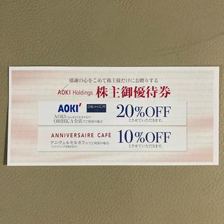 オリヒカ(ORIHICA)のオリヒカ アオキ 20%割引優待券(ショッピング)