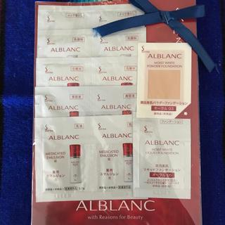 ソフィーナ(SOFINA)のALBLANC スキンケア試供品12点セット(サンプル/トライアルキット)