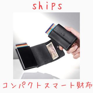 シップス(SHIPS)の新品未開封 ships シップス カード一括管理 高機能ミニ財布 モノマスター(折り財布)