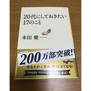本田健『20代にしておきたい17のこと』(ノンフィクション/教養)