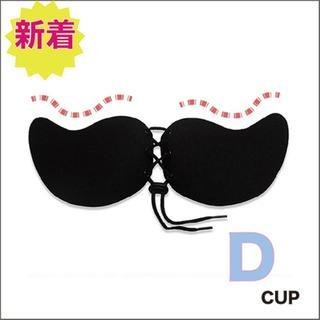 編み上げ Dカップ ブラック ヌーブラ 激盛り 粘着強力 脇肉キャッチ(ヌーブラ)