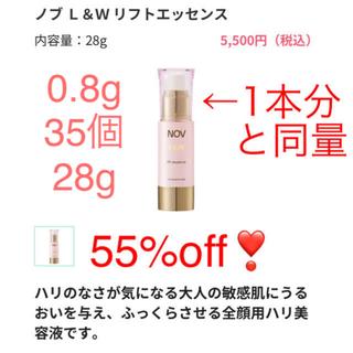 NOV - NOV L&W リフトエッセンス 0.8g35個 55%off❣️
