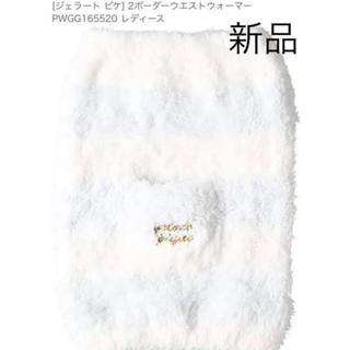 ジェラートピケ(gelato pique)の【新品 】ジェラートピケ ボーダー ウエストウォーマー 腹巻き(アンダーシャツ/防寒インナー)
