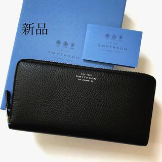 スマイソン(Smythson)の新品 SMYTHSON スマイソン ブラック 財布 長財布 ウォレット(財布)