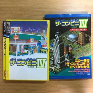 マスターピース(master-piece)のザ・コンビニ4~市場制覇~ ソフト+パ-フェクトガイド(家庭用ゲームソフト)