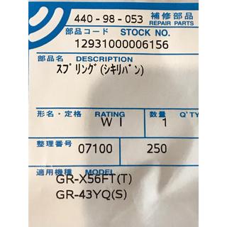 トウシバ(東芝)の東芝 TOSHIBA 冷蔵庫用 扉スプリング 440-98-053(冷蔵庫)