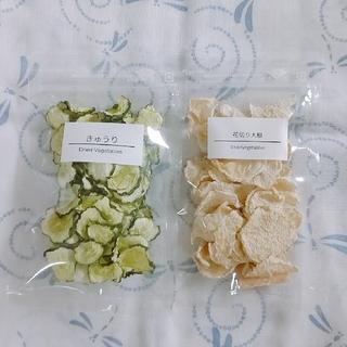 乾燥野菜  きゅうり( 3こ ) 花切りだいこん (2こ )(野菜)