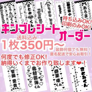 激安 キンブレシート キンブレ オーダー 自作 オリジナル ペンライト 装飾自由(アイドルグッズ)
