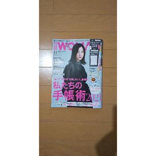 【お得】日経ウーマン 11月号  雑誌のみ(ファッション)