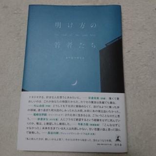 ゲントウシャ(幻冬舎)の明け方の若者たち カツセマサヒコ(文学/小説)