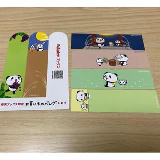 Rakuten - お買いものパンダ しおり