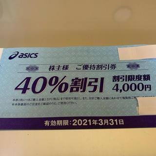アシックス(asics)のアシックス  40%割引券 10枚 送料無料(ショッピング)