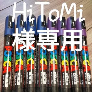 ミツビシエンピツ(三菱鉛筆)のHiToMi様専用ユニポスカ8本セット(ペン/マーカー)