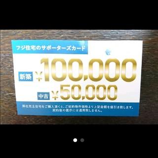 フジ住宅★紹介 値引きカード(その他)