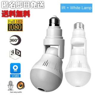 電球ライトワイヤレスipカメラwifi魚眼レンズ ホワイト1080p 1.3MP(暗室関連用品)