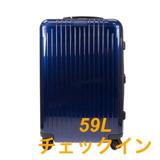 リモワ(RIMOWA)のリモワ 82363604 ライト チェックインM 59L ブルー(旅行用品)