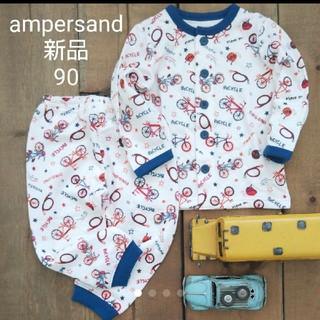 アンパサンド(ampersand)の新品 90センチ AMPERSAND アンパサンド 自転車 ボタン  パジャマ(パジャマ)