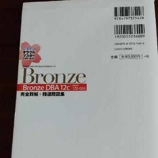 ショウエイシャ(翔泳社)のORACLE MASTER Oracle Database 12c Bronze(資格/検定)