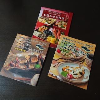 アサヒケイキンゾク(アサヒ軽金属)のヘルシー おせち レシピ 3冊セット♪本 アサヒ軽金属 ダイエット (料理/グルメ)