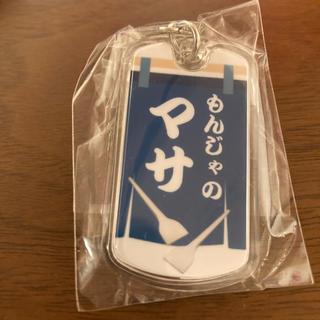 オードリーのオールナイトニッポン10周年全国ツアーin日本武道館 ガチャガチャ(お笑い芸人)