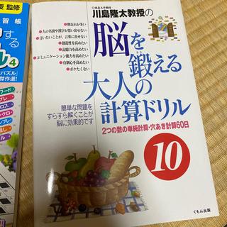 新品◇川島隆太教授の脳を鍛える大人の計算ドリル 脳が活性化する100日間パズル(趣味/スポーツ/実用)