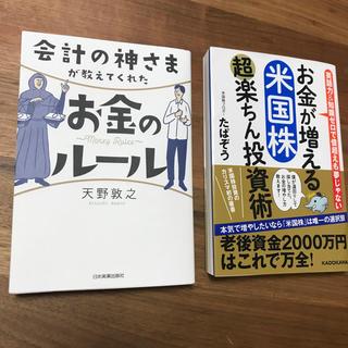 角川書店 - 会計の神様が教えてくれたお金のルール お金が増える米国株超楽ちん投資術