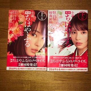 ちはやふる 小説(文学/小説)