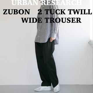 アーバンリサーチ(URBAN RESEARCH)のZUBON 2 TUCK TWILL WIDE TROUSER(スラックス)