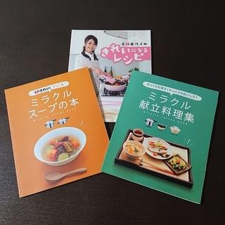 アサヒケイキンゾク(アサヒ軽金属)のスープ 献立 きれいになるレシピ 3冊セット♪本 アサヒ軽金属 ダイエット (料理/グルメ)