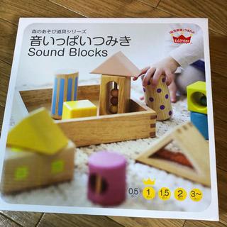 ミキハウス(mikihouse)の新品 音いっぱいつみき(積み木/ブロック)