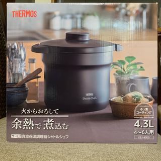 サーモス(THERMOS)の【新品未使用】真空保温調理器シャトルシェフ 黒 4.3L(調理機器)