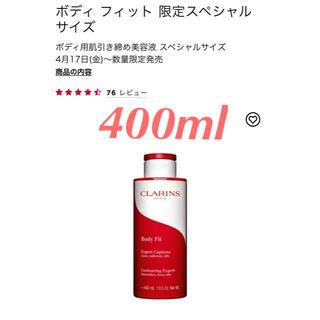 クラランス(CLARINS)の【新品未開封】クラランス ボディ フィット 400ml(ボディクリーム)