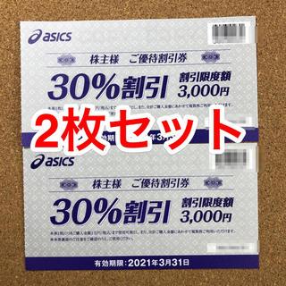オニツカタイガー(Onitsuka Tiger)のアシックス 株主優待 30%割引券 2枚セット asics HAGLOFS(ショッピング)
