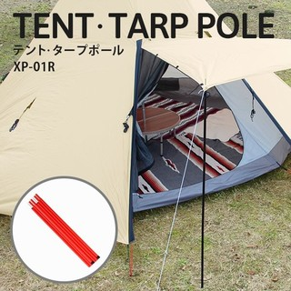 ドッペルギャンガー(DOPPELGANGER)のDOD テント タープポール     レッドXP-011セット(2本セット(テント/タープ)