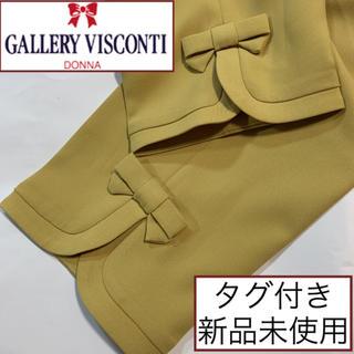 ギャラリービスコンティ(GALLERY VISCONTI)のタグ付き新品♡ギャラリービスコンティ♡裾リボン使いクロップドパンツ マスタード(クロップドパンツ)