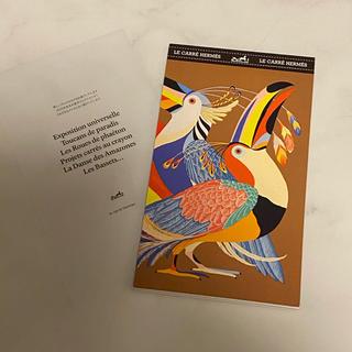 エルメス(Hermes)のエルメス2020カタログ(ファッション)