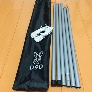 ドッペルギャンガー(DOPPELGANGER)のDOD テント タープポール     グレー   2セット(4本(テント/タープ)