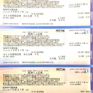 ハンシンタイガース(阪神タイガース)のタイガース甲子園チケット(野球)
