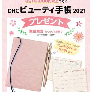 ディーエイチシー(DHC)のDHC  ビューティ手帳2021    (手帳)