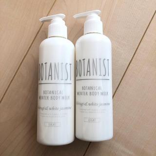 ボタニスト(BOTANIST)のボタニスト ボディミルク 2本セット 新品未使用(ボディローション/ミルク)