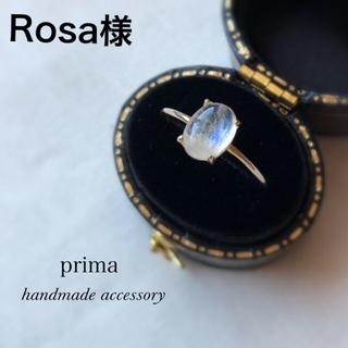 Rosa様 同梱 レインボームーンストーンリング 指輪 ゴールドリング(リング)