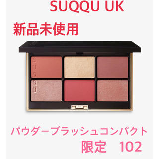 SUQQU - SUQQU UK パウダーブラッシュコンパクト 102 チーク スック 新品