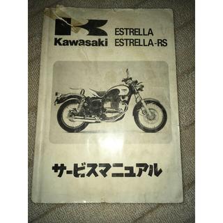 カワサキ(カワサキ)のKawasaki ESTRELLA ESTRELLA-RS サービスマニュアル(カタログ/マニュアル)