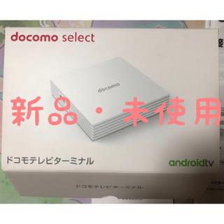 エヌティティドコモ(NTTdocomo)の新品未使用 ドコモテレビターミナル dTV TT01(その他)