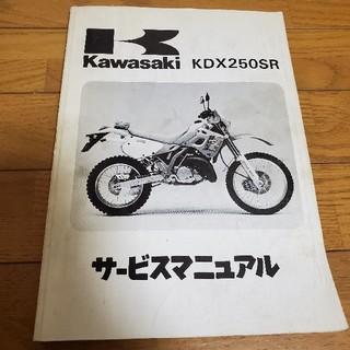 カワサキ(カワサキ)のカワサキ  KDX  250SR 91年式マニュアル(カタログ/マニュアル)