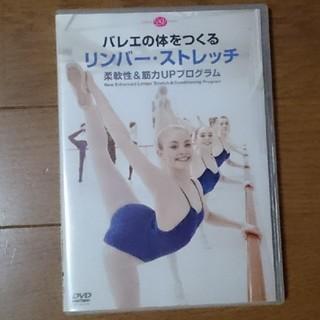 チャコット(CHACOTT)のバレエ の体をつくる リンバー ストレッチ 柔軟性&筋力UPプログラム  DVD(スポーツ/フィットネス)