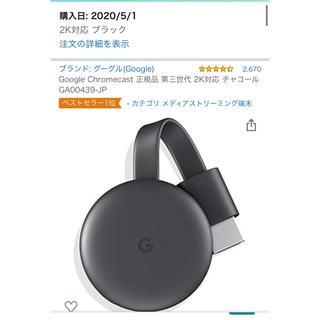 CHROME - 美品☆Google Chromecast クロームキャスト 第3世代